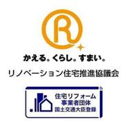 リノベーション住宅推進協議会